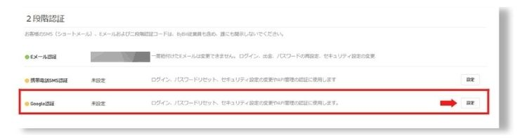 bybitのGoogle認証の設定画面