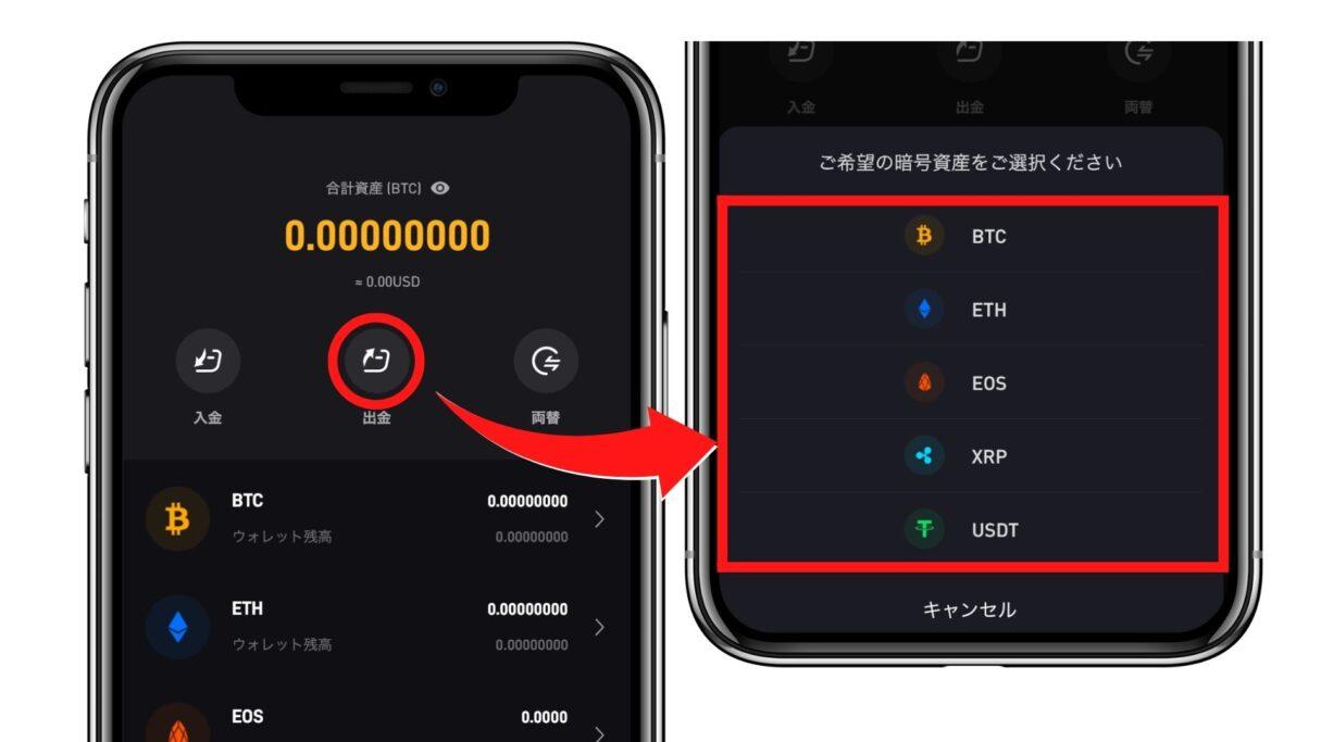 bybit公式アプリ出金画面の画像