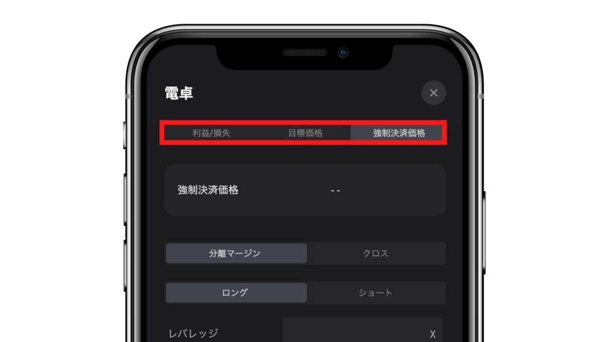bybit公式アプリ電卓画面の画像