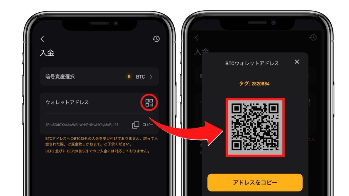 bybit公式アプリ入金画面の画像