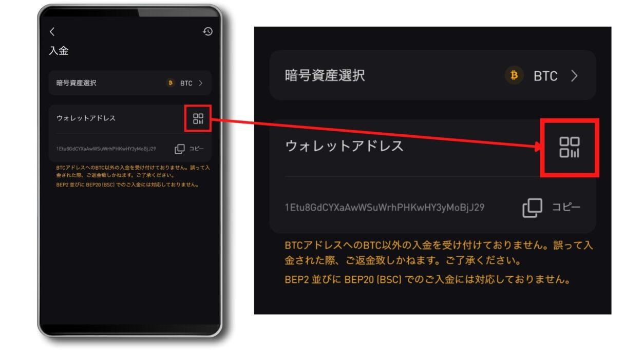 bybitアプリで入金する方法の解説画像