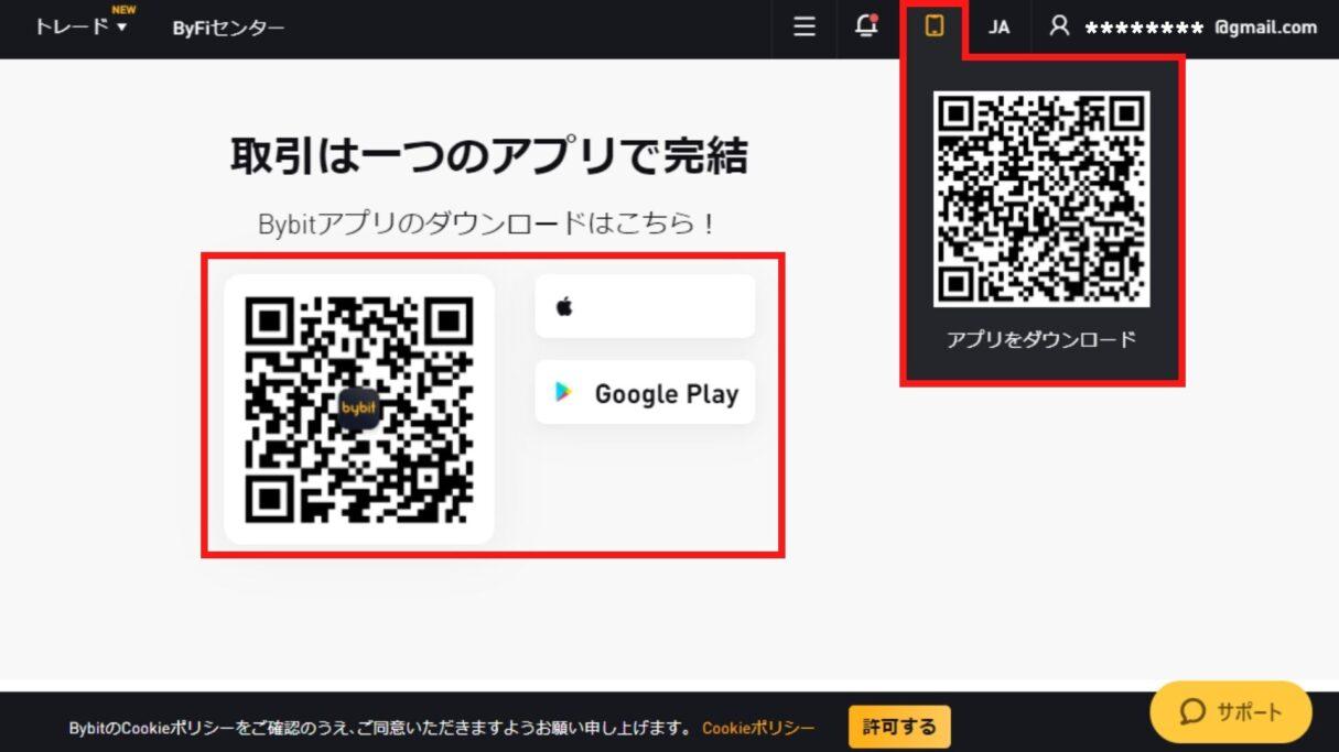 bybit公式スマホアプリのQRコードの画像