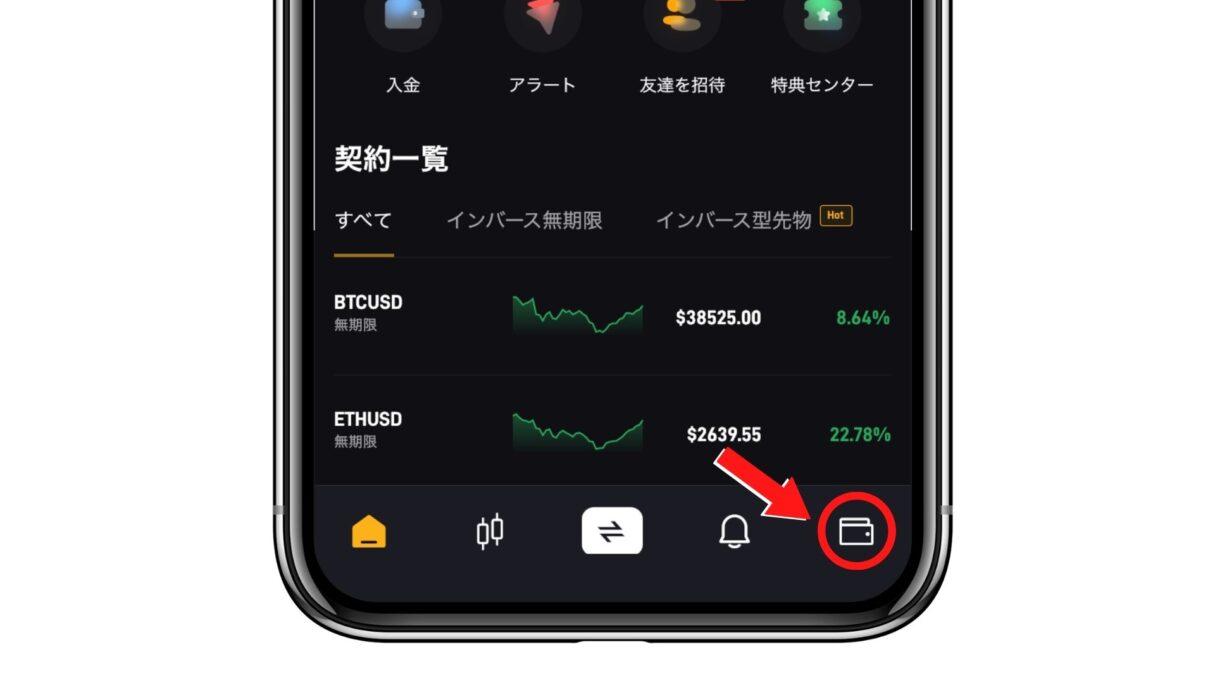 bybit公式アプリホーム画面の画像