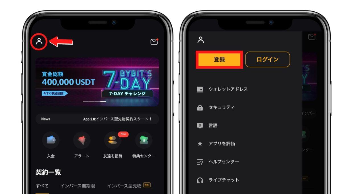 bybitアプリ登録画面の画像