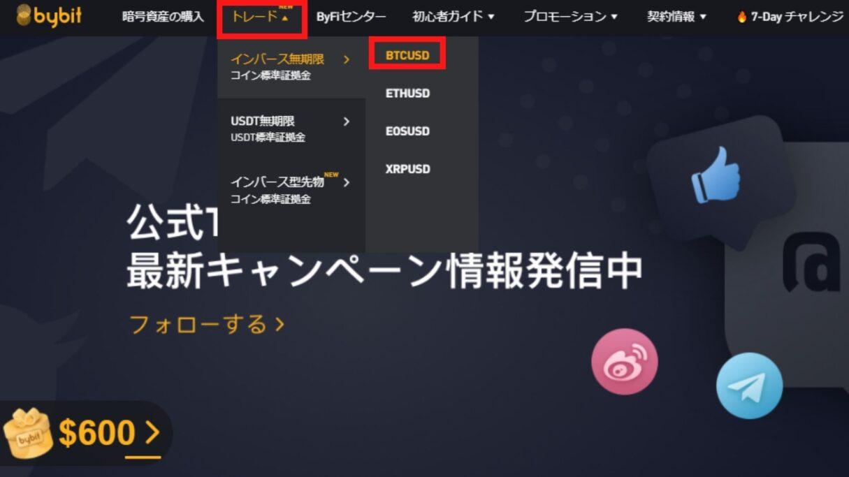 bybitのテストネットのトップ画面