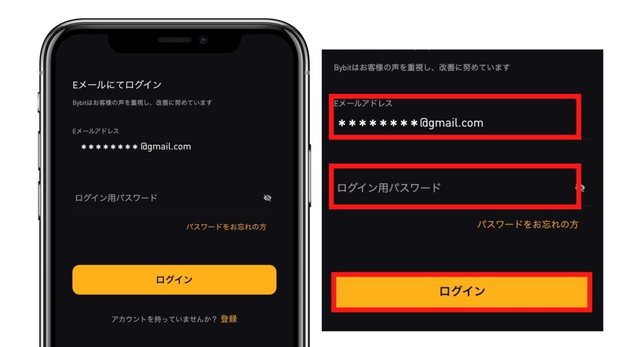 bybit公式スマホアプリのログイン画面の画像